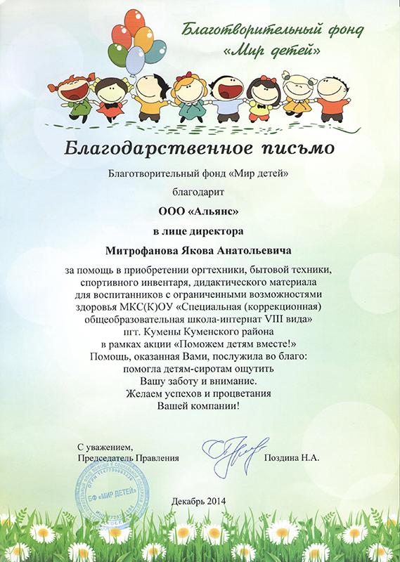 Поздравления благотворителю
